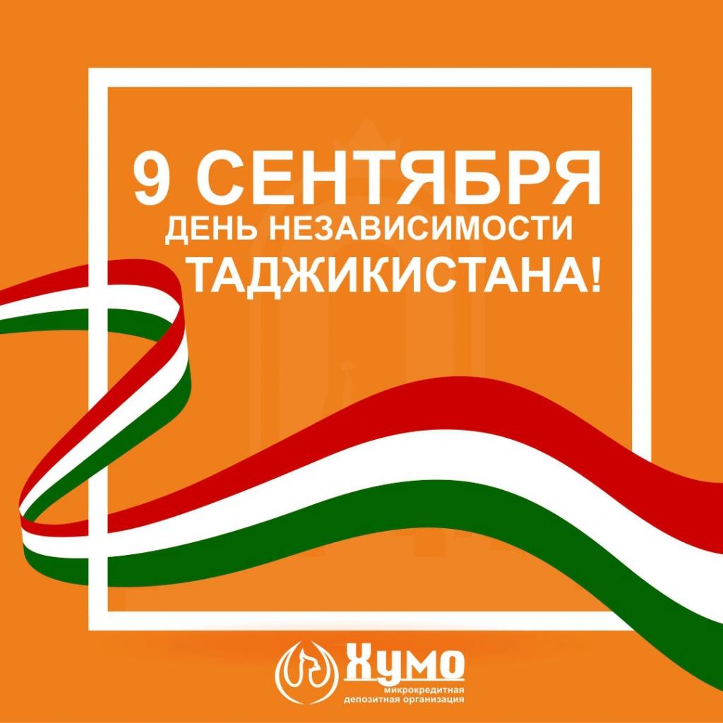 Поздравление с днем независимости таджикистана в картинках, надписью