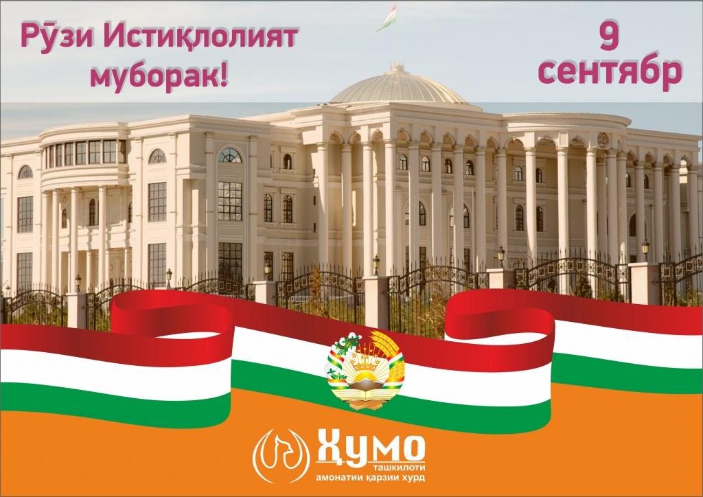 лето картинки день независимости таджикистана поздравления день, потраченный семейную